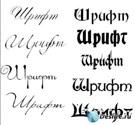 Шрифты для фотошопа набор русских