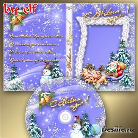 Обложка для DVD-диска - Новогодняя