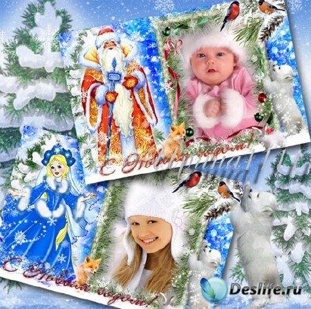 Рамки для фотошопа - Дед Мороз и Снегурочка