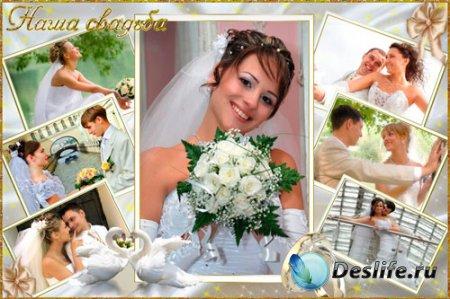 Свадебная рамка для фотошопа - Наша свадьба