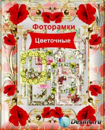 Цветочные рамки для фотографий
