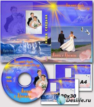 Обложка для DVD - Свадебная VP