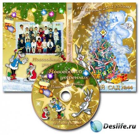 Обложка DVD и задувка на диск - Новогодний утренник