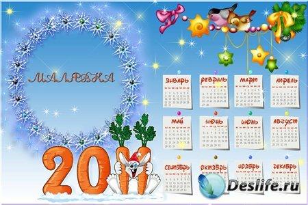 Календарь-рамка для фотошопа на 2011 год с Зайцем