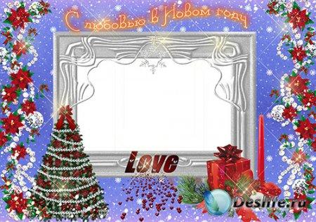 Новогодняя рамка для фотошопа - С любовью в новом году