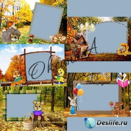 Набор из 5 рамочек для фотошопа - Осенняя прогулка