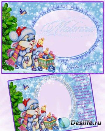 Детская новогодняя рамка для фотошопа - Подарки от кролика
