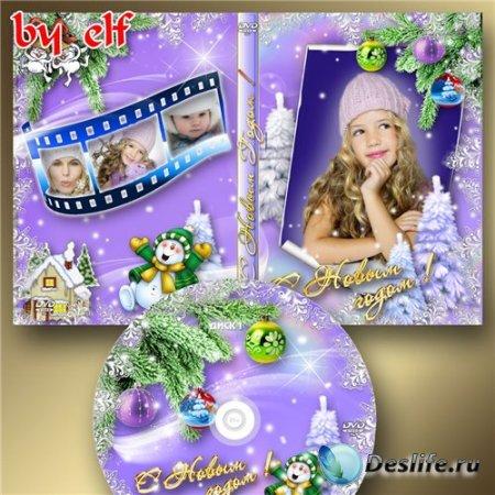 Обложка для DVD-диска - С Новым Годом