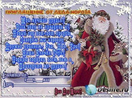 Шаблон приглашения на новый год от Дед Мороза