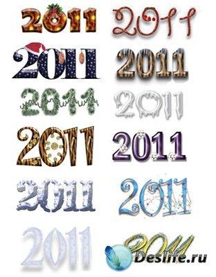 Клипарт - Новогодний 2011