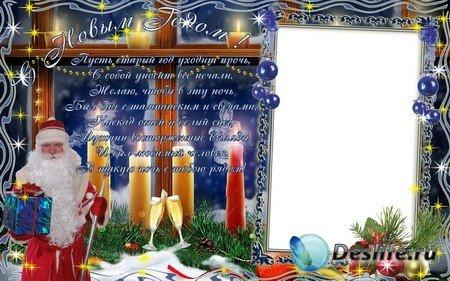 Поздравительная Рамка к Новому году