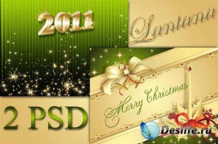 PSD исходники - Новогодняя коллекция № 8