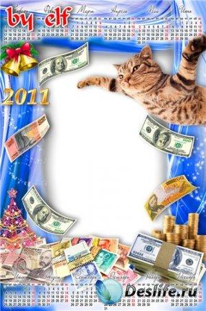 Рамка-календарь на 2011 год – Денежный дождь