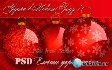 PSD исходник - Новогодние шары 2011