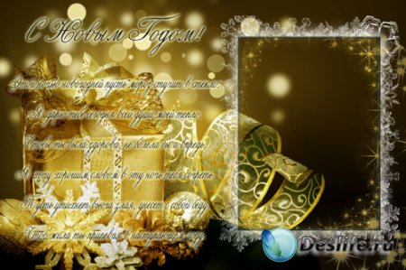 Новогодняя рамка - открытка №1