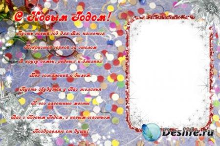 Новогодняя рамка - открытка №3