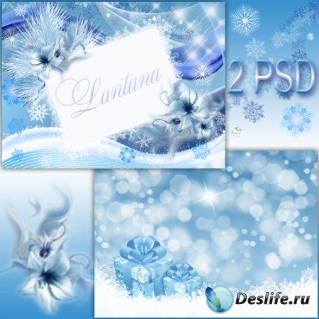 PSD исходники - Новогодняя коллекция №10