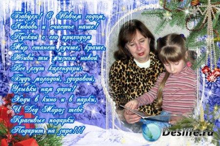 Новогодняя рамка для фотошопа - Любимой бабушке