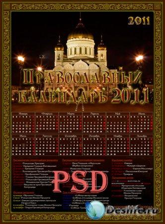 Православный календарь на 2011 год (PSD)