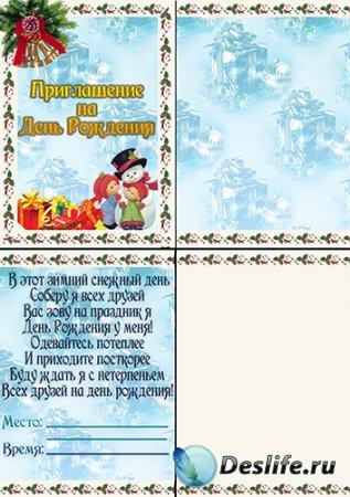 Приглашение на день рождения детей зимой