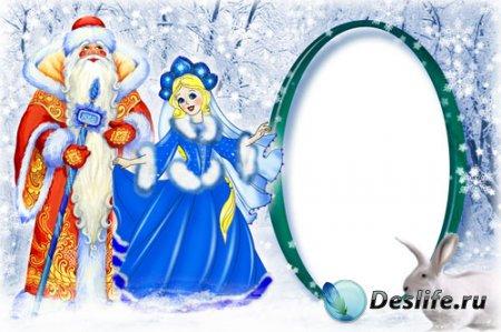 Новогодняя детская рамка для Photoshop - Дед Мороз и Снегурочка