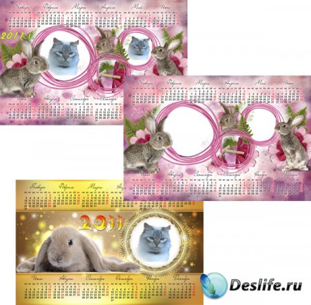 Два календаря на новый 2011 год с символами года!