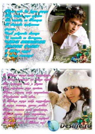 Новогодняя поздравительная рамка для фотошопа - С Новым годом друг (подруга ...