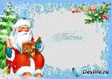 Детская новогодняя рамка для фотошопа - Сказка Деда Мороза
