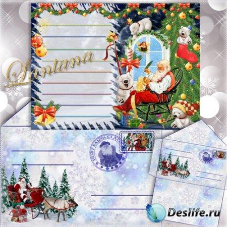 PSD исходники - Письмо к Деду Морозу и конверт