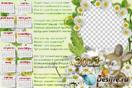Детский календарь на 2011 год со стишком - Маленькое чудо