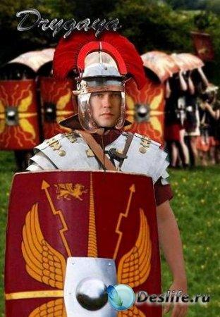 Костюм для фотошопа - Римский легионер