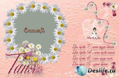 Рамочка–открытка для фотошопа - Таня с ромашками!