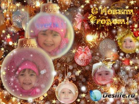 Рамка для фотошопа - Новогодние шары