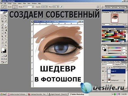 Уроки рисования в фотошопе - Создай свой шедевр в фотошопе