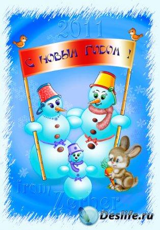 PSD - Снеговики