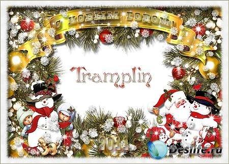 Новогодняя Рамка для Ваших фото – Веселые Снеговички