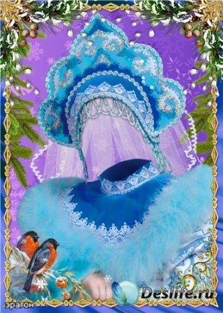 Детский костюм + рамочка для фотошопа – Маленькая снегурочка