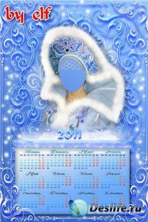 Календарь для фотошопа - Настоящая снегурочка