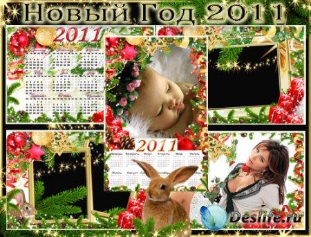 Набор красивых праздничных рамочек и календарей на 2011 год