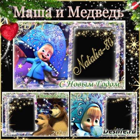 Детские новогодние рамочки с Машей - Праздник на льду (3 часть)