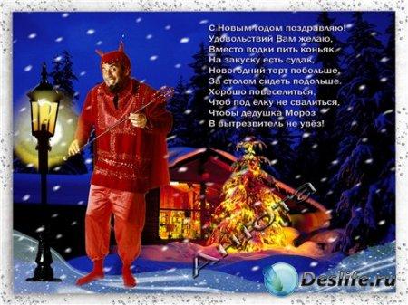 Мужской костюм для фотошопа - Новогоднее шуточное поздравление