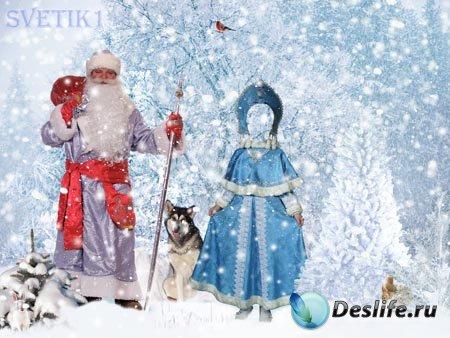 Костюм для фотошопа - Снегурочка с Дедом Морозом