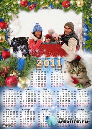 Календарь – рамка для фотошопа – Семейный праздник