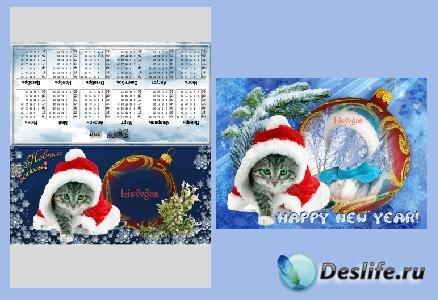 Новогодний календарь + открытка с котенком на 2011 год