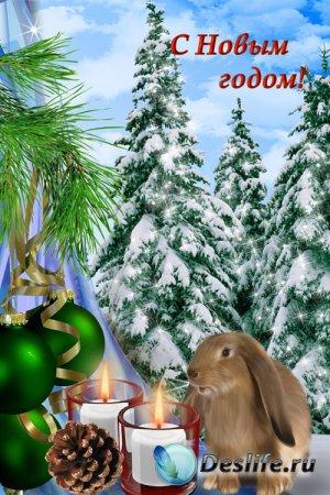 PSD исходник для фотошопа - Новогодняя открытка