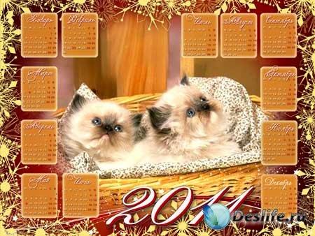 Календарь на 2011 год - Забавные маленькие котята