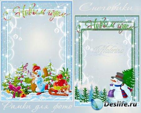 Детские новогодние рамки для фотошопа - Снеговики