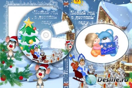 Обложка на DVD Новый год в детском саду