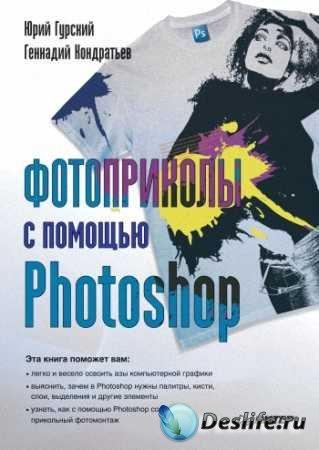 Фотоприколы с помощью Photoshop (Гурский Ю.А., Кондратьев Г.Г.)