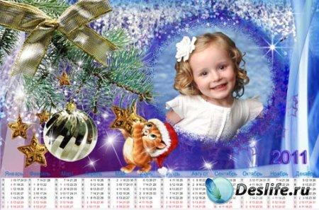 Новогодний календарь - рамка для фотошопа - Звездочка